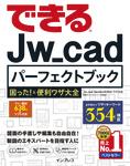 できるJw_cadパーフェクトブック 困った!&便利ワザ大全-電子書籍