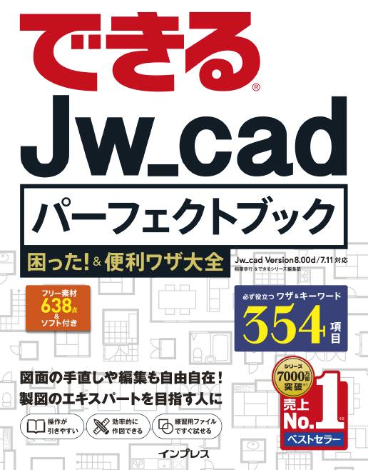 できるJw_cadパーフェクトブック 困った!&便利ワザ大全拡大写真