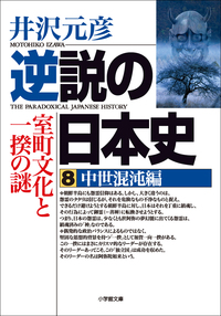 逆説の日本史8 中世混沌編/室町文化と一揆の謎