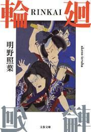 輪(RINKAI)廻-電子書籍
