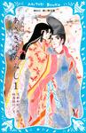 源氏物語 あさきゆめみし(1)-電子書籍
