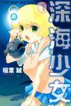 深海少女(1)-電子書籍
