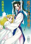 檻のなかの姫君 クシアラータの覇王(3)-電子書籍