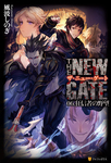 THE NEW GATE06 狂信者の野望-電子書籍