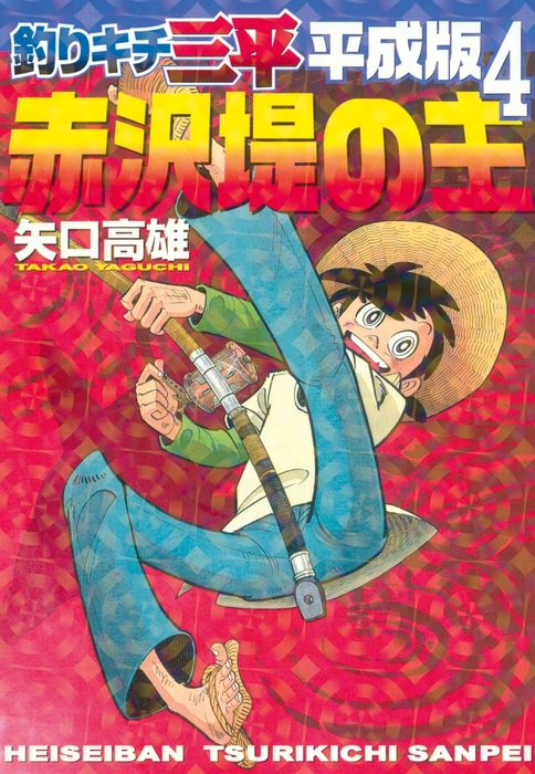 釣りキチ三平 平成版(4)-電子書籍-拡大画像