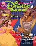 ディズニーファン 2017年6月号-電子書籍