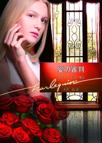 愛の審判-電子書籍