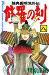修羅の刻(8)-電子書籍