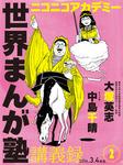 ニコニコアカデミー 世界まんが塾講義録 第2回-電子書籍