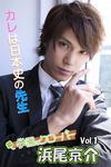 浜尾京介写真集 vol.1 カレは日本史の先生 by学園のクローバー-電子書籍