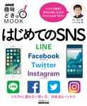はじめてのSNS LINE Facebook Twitter Instagram-電子書籍