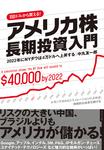 アメリカ株 長期投資入門-電子書籍