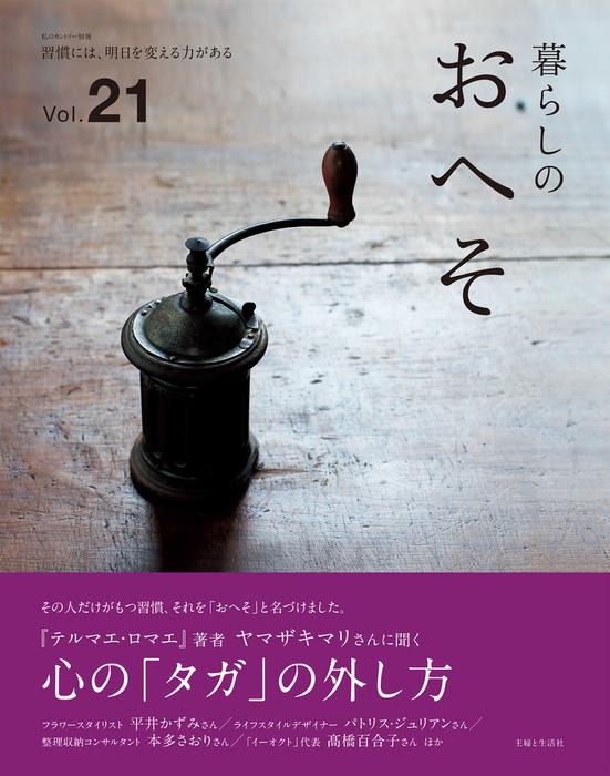 暮らしのおへそ vol.21拡大写真