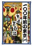100年前の東京(1) 東京繁昌記 明治前期編-電子書籍