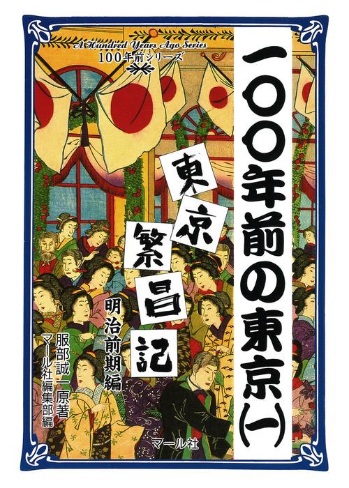 100年前の東京(1) 東京繁昌記 明治前期編拡大写真