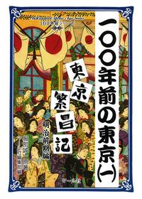 100年前の東京(1) 東京繁昌記 明治前期編