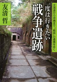 """一度は行きたい「戦争遺跡」 北海道から沖縄まで、""""戦時""""の遺構を歩く"""