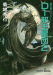 吸血鬼ハンター12 D―邪王星団2-電子書籍