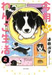 今月のわんこ生活 2-電子書籍