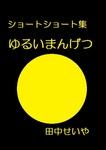 ゆるいまんげつ: ショートショート-電子書籍