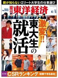週刊東洋経済 2014年4月5日号