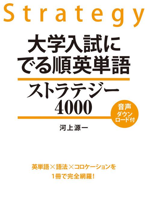 大学入試に でる順英単語 ストラテジー4000拡大写真