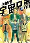宇宙兄弟 オールカラー版(20)-電子書籍