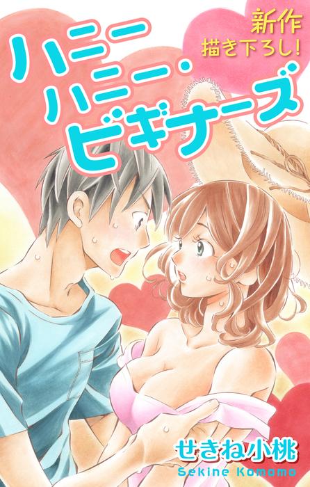 Love Jossie ハニーハニー・ビギナーズ story01-電子書籍-拡大画像