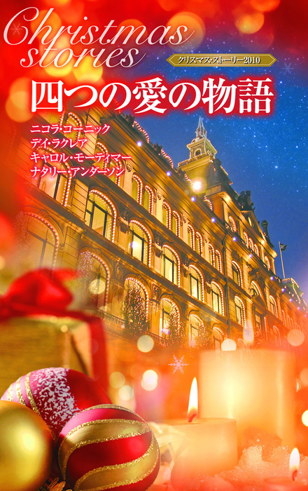 クリスマス・ストーリー2010 四つの愛の物語-電子書籍-拡大画像