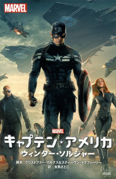 キャプテン・アメリカ ウィンター・ソルジャー拡大写真