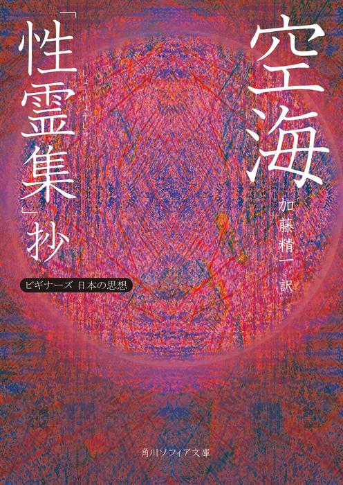 空海「性霊集」抄 ビギナーズ 日本の思想拡大写真
