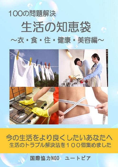 生活の豆知恵袋 ~衣・食・住・健康・美容編~拡大写真