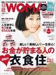 日経ウーマン 2016年 12月号 [雑誌]-電子書籍