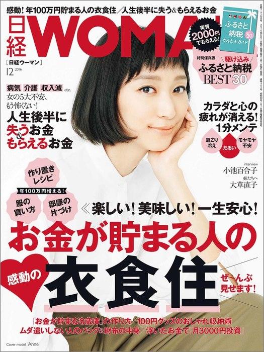 日経ウーマン 2016年 12月号 [雑誌]拡大写真