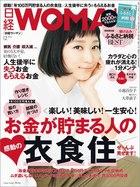 「日経ウーマン」シリーズ
