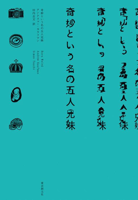 奇妙という名の五人兄妹-電子書籍-拡大画像