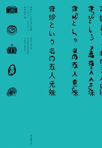 奇妙という名の五人兄妹-電子書籍