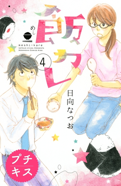 飯カレ プチキス(4)-電子書籍