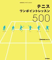 テニス ワンポイントレッスン500 総勢20名のカリスマコーチが、よってたかって面倒見ます!