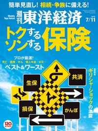 週刊東洋経済 2015年7月11日号