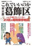 これでいいのか東京都葛飾区-電子書籍