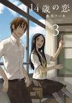 14歳の恋 3巻-電子書籍