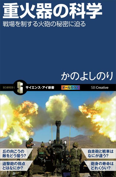 重火器の科学 戦場を制する火砲の秘密に迫る拡大写真