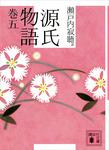 源氏物語 巻五-電子書籍