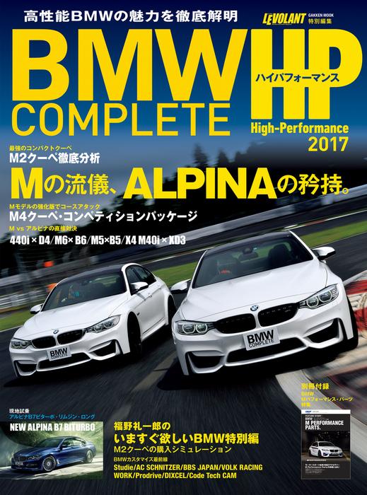 BMW COMPLETE ハイパフォーマンス 2017-電子書籍-拡大画像
