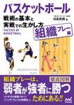 バスケットボール 戦術の基本と実戦での生かし方【組織プレー編】-電子書籍