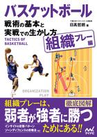 「バスケットボール 戦術の基本と実戦での生かし方」シリーズ