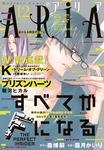 ARIA 2015年12月号[2015年10月28日発売]-電子書籍
