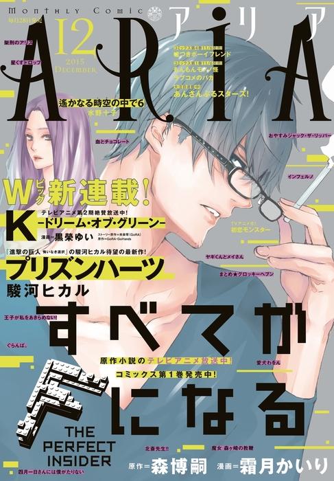 ARIA 2015年12月号[2015年10月28日発売]拡大写真