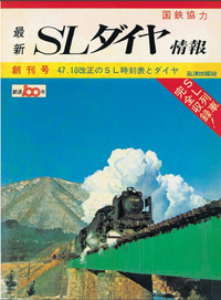 鉄道ダイヤ情報 復刻シリーズ 1 SLダイヤ情報 創刊号 47.10改正のSL時刻表とダイヤ